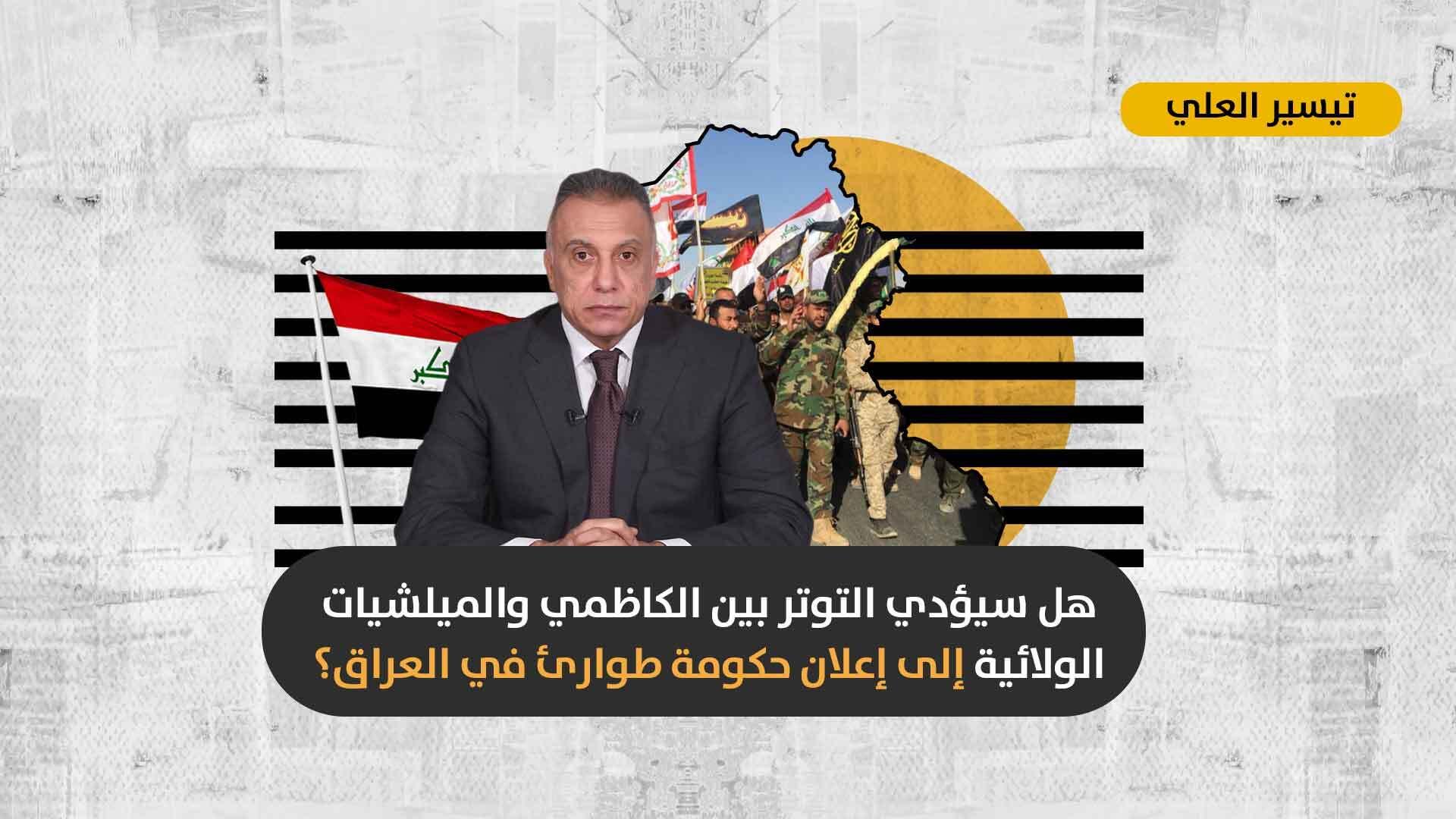 """بعد اعتقال المتهم باغتيال """"إيهاب الوزني"""": هل سيتصاعد الصراع بين الحكومة العراقية والميلشيات الولائية؟"""