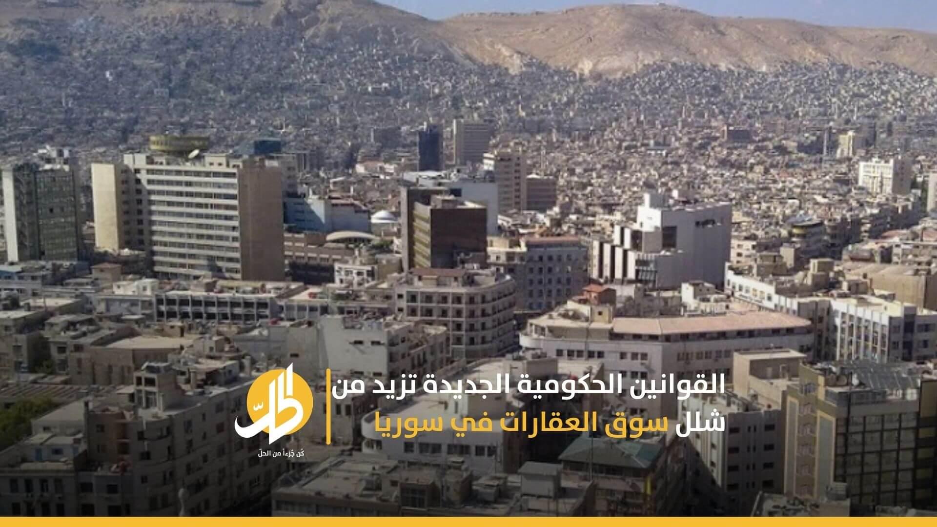 القوانين الحكومية الجديدة تزيد من شلل سوق العقارات في سوريا