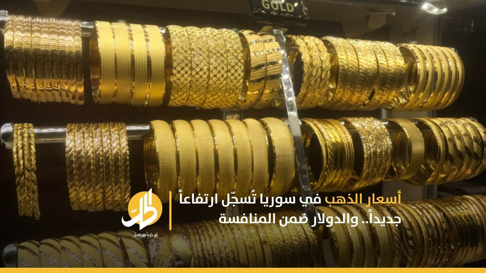 أسعار الذهب في سوريا تُسجّل ارتفاعاً جديداً.. والدولار ضمن المنافسة