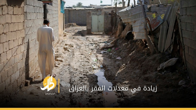 البنك الدولي: نحو 5 ملايين عراقي مهددون بالفقر.. هذه الأسباب