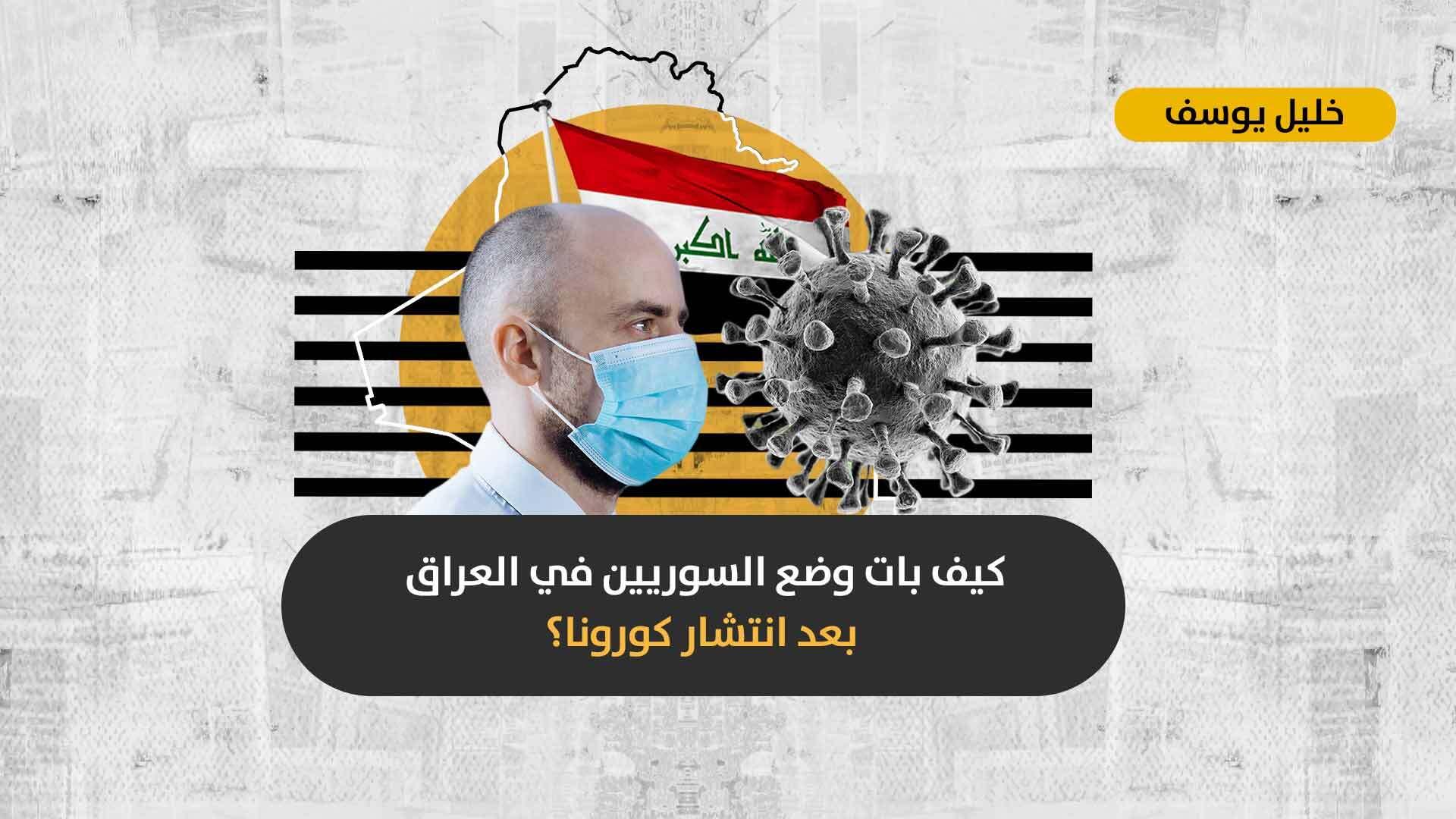 النزوح السوري بسبب الفقر والحرب: هل مازالت المدن العراقية ملاذاً للسوريين رغم انتشار كورونا والفوضى الأمنية؟