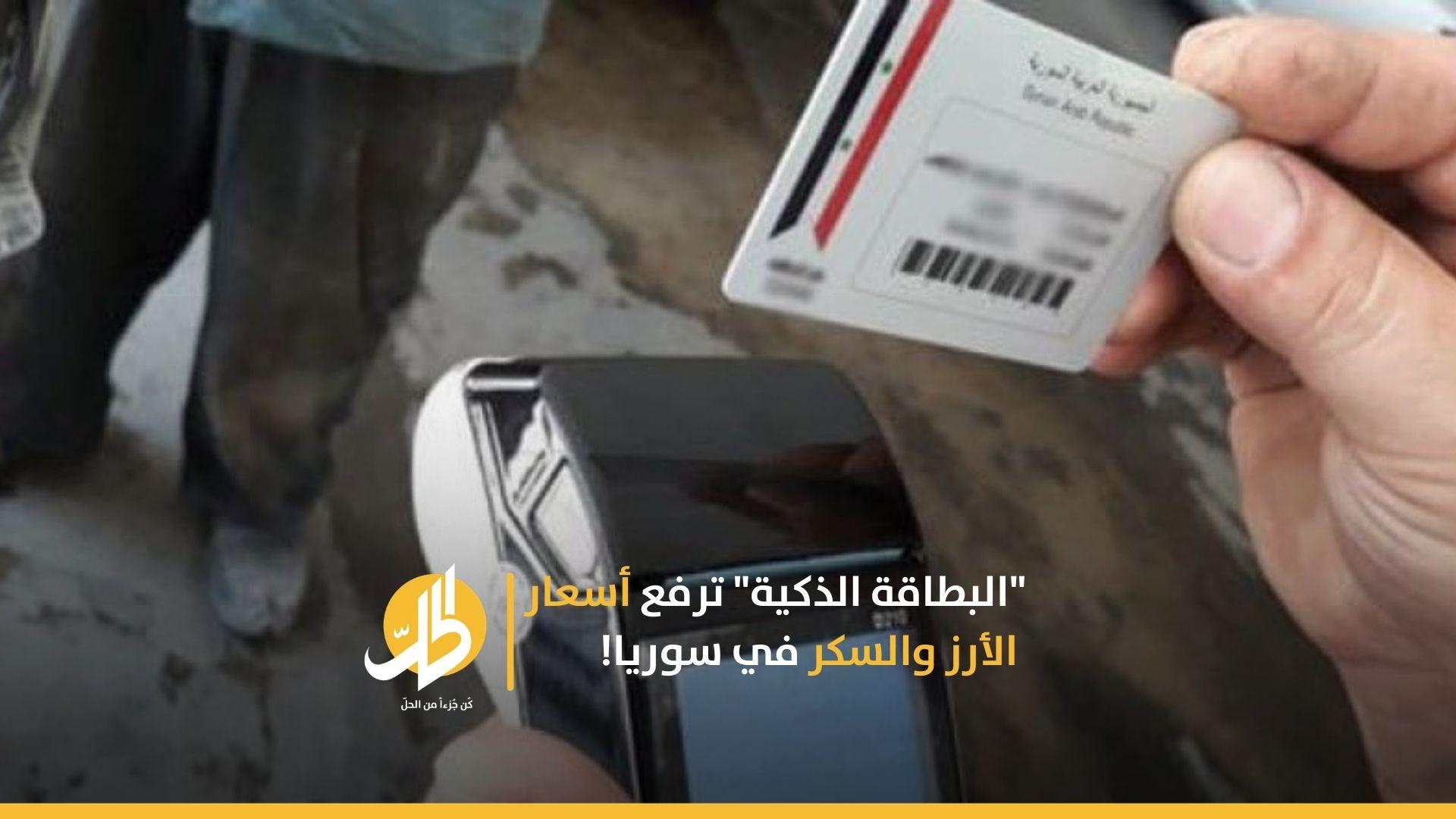 """""""البطاقة الذكية"""" ترفع أسعار الأرز والسكر في سوريا!"""