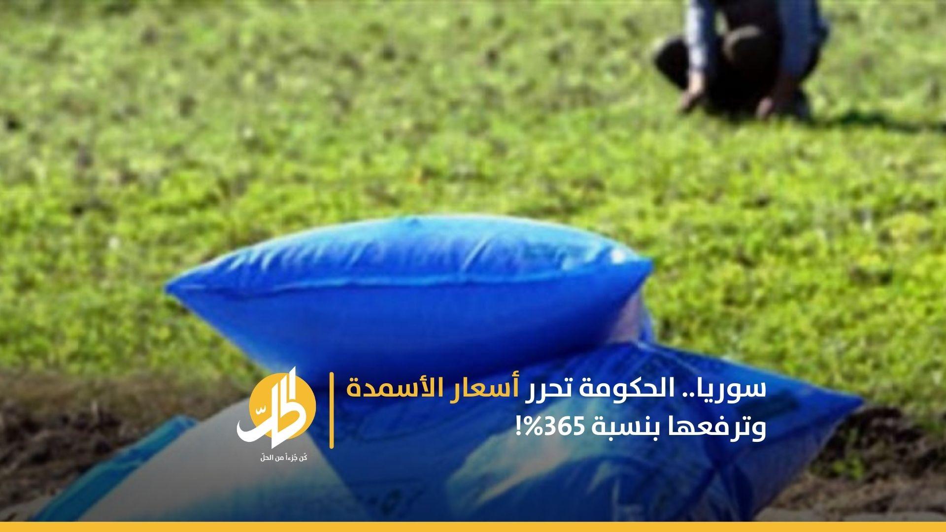 سوريا.. الحكومة تحرر أسعار الأسمدة وترفعها بنسبة 365%!