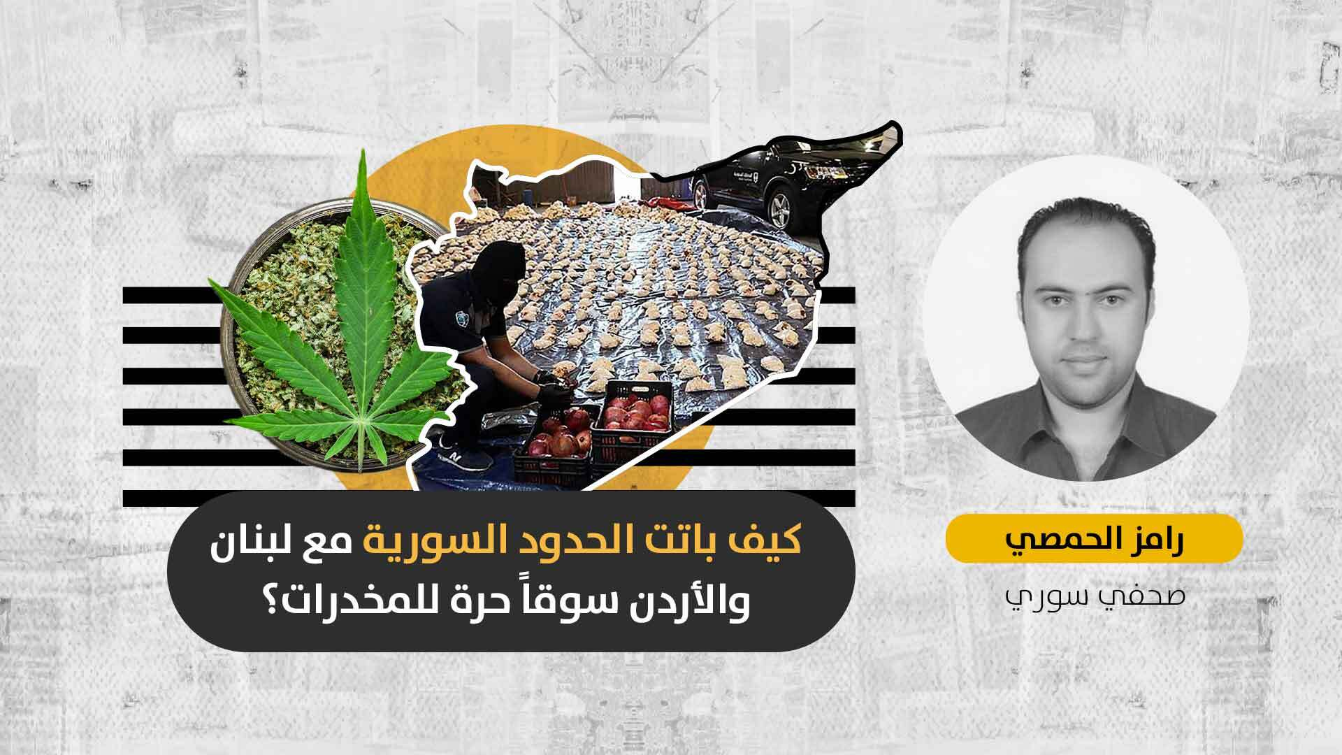 """طرق الحشيش و""""الكبتاغون"""": كيف تحوّلت سوريا إلى المركز الأساسي لتصنيع وتهريب المخدرات في الشرق الأوسط؟"""