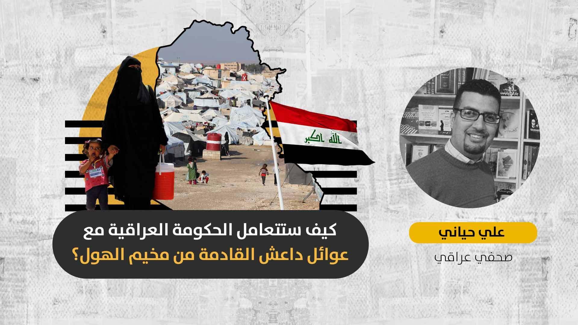 من مخيم الهول إلى نينوى: هل ستؤدي إعادة عوائل داعش إلى اضطرابات أمنية في العراق؟