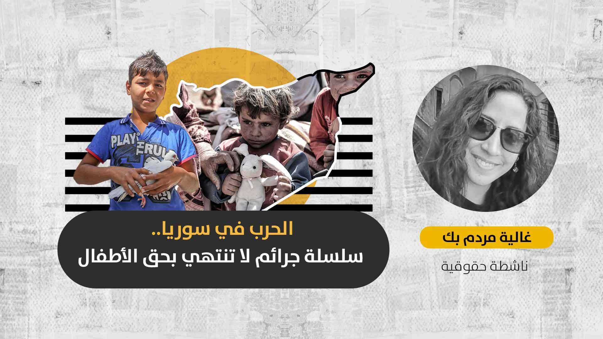 أطفال الحرب السوريّة.. أبناءٌ لأمهاتٍ قتلى أو أرامل