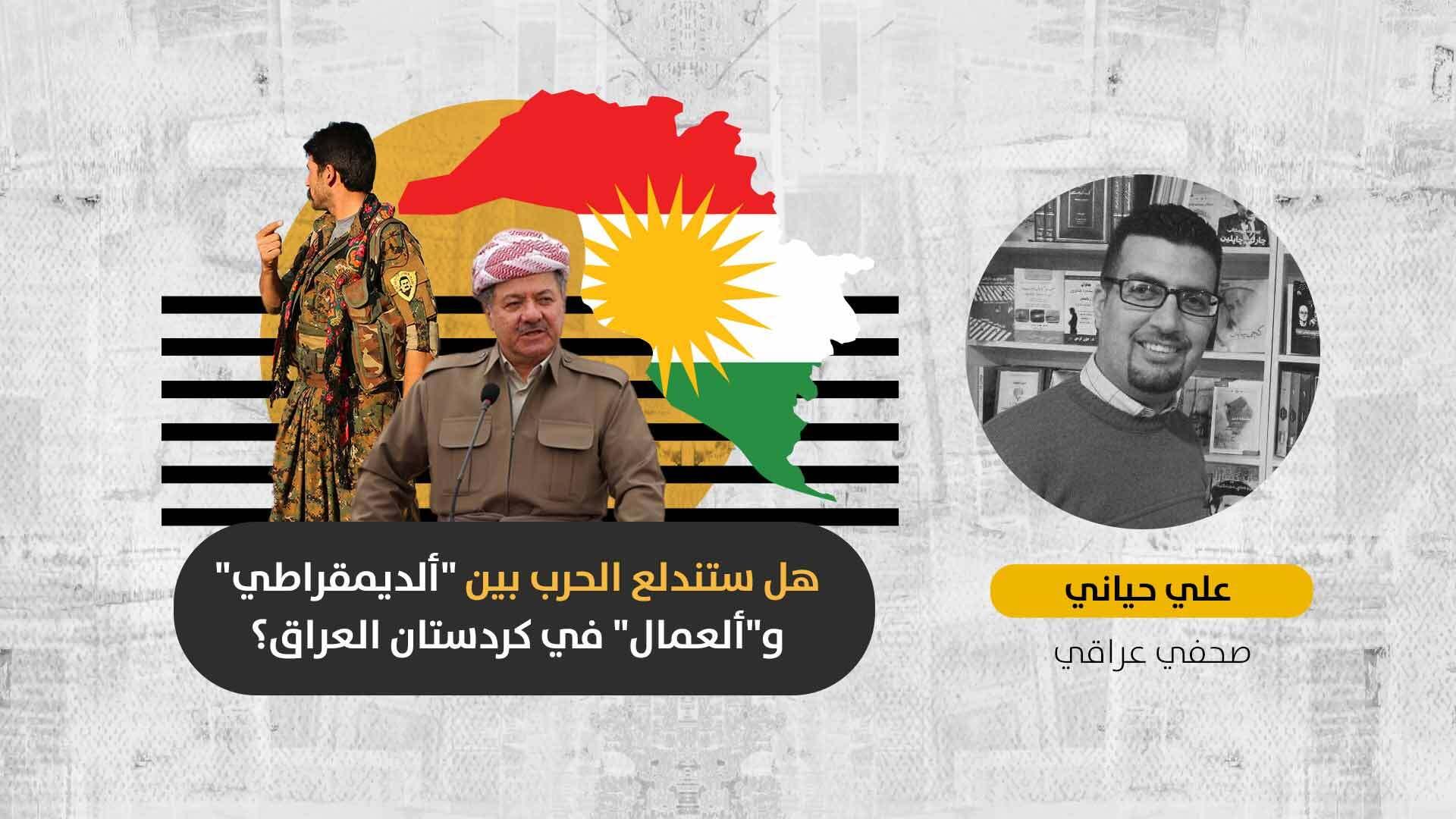 """بعد استهداف """"العمال"""" للبشمركة: هل يمكن للحكومة العراقية منع اندلاع حرب أهلية في إقليم كردستان؟"""