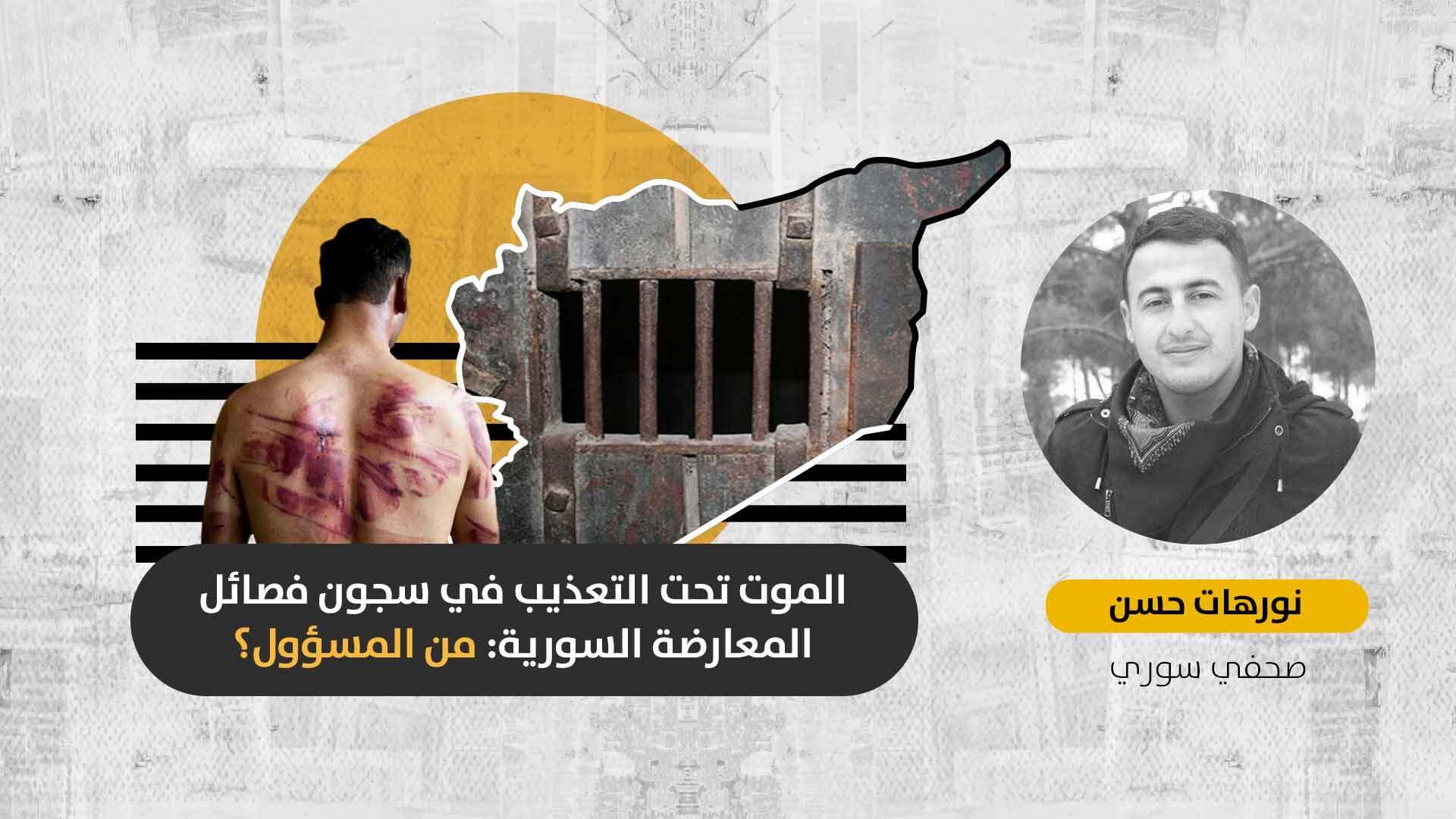 """الموت في سجن """"الراعي"""": ما مدى مسؤولية تركيا عن حالات الوفاة نتيجة التعذيب وسوء المعاملة في معتقلات الفصائل الموالية لها؟"""