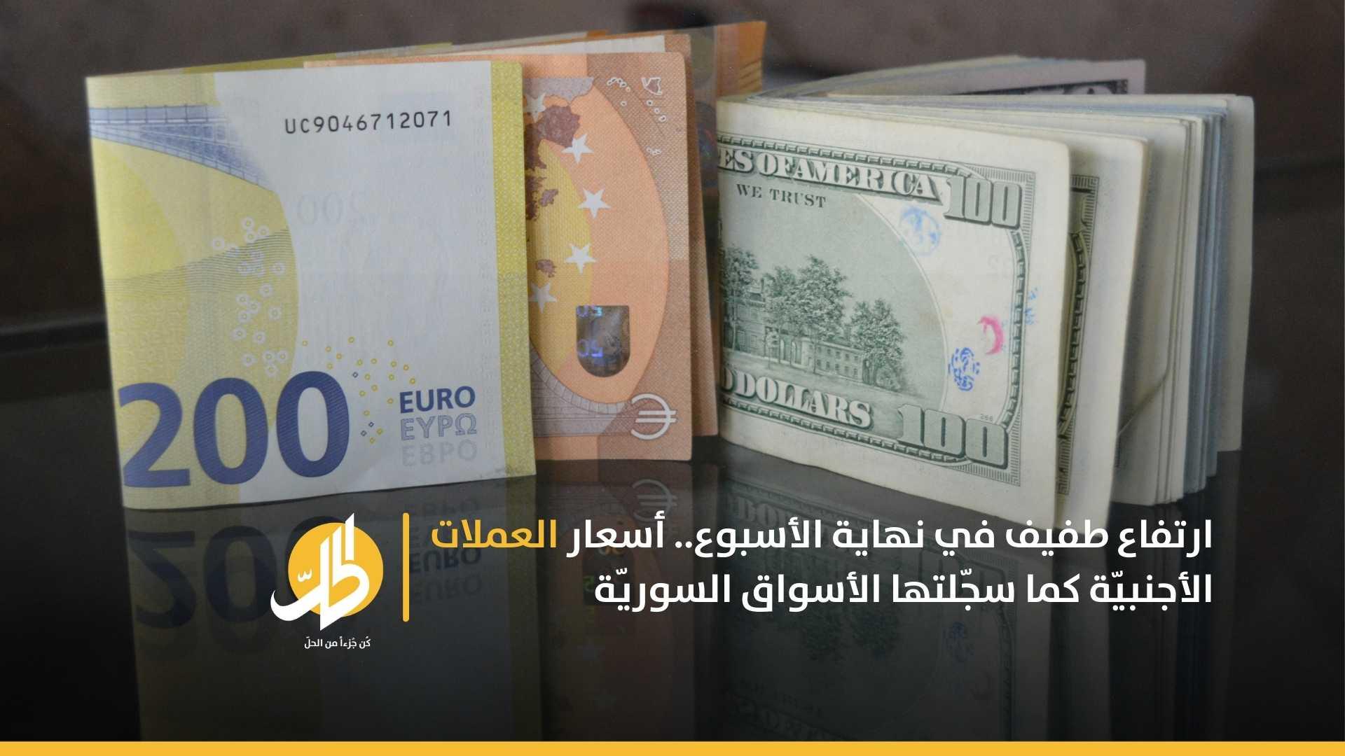 ارتفاع طفيف في نهاية الأسبوع.. أسعار العملات الأجنبيّة كما سجّلتها الأسواق السوريّة