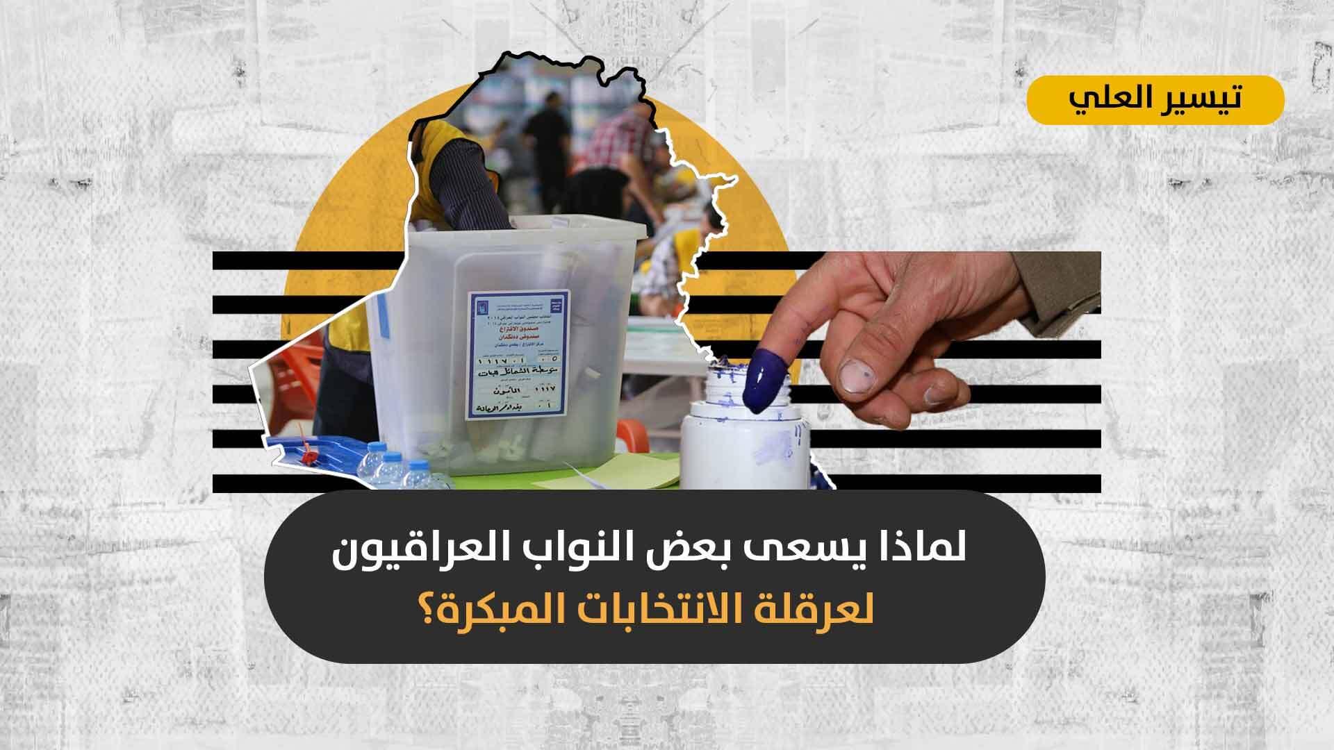 بعد الطعن في القانون الانتخابي: ماذا سيحدث في العراق إذا تأجّلت الانتخابات المبكرة؟