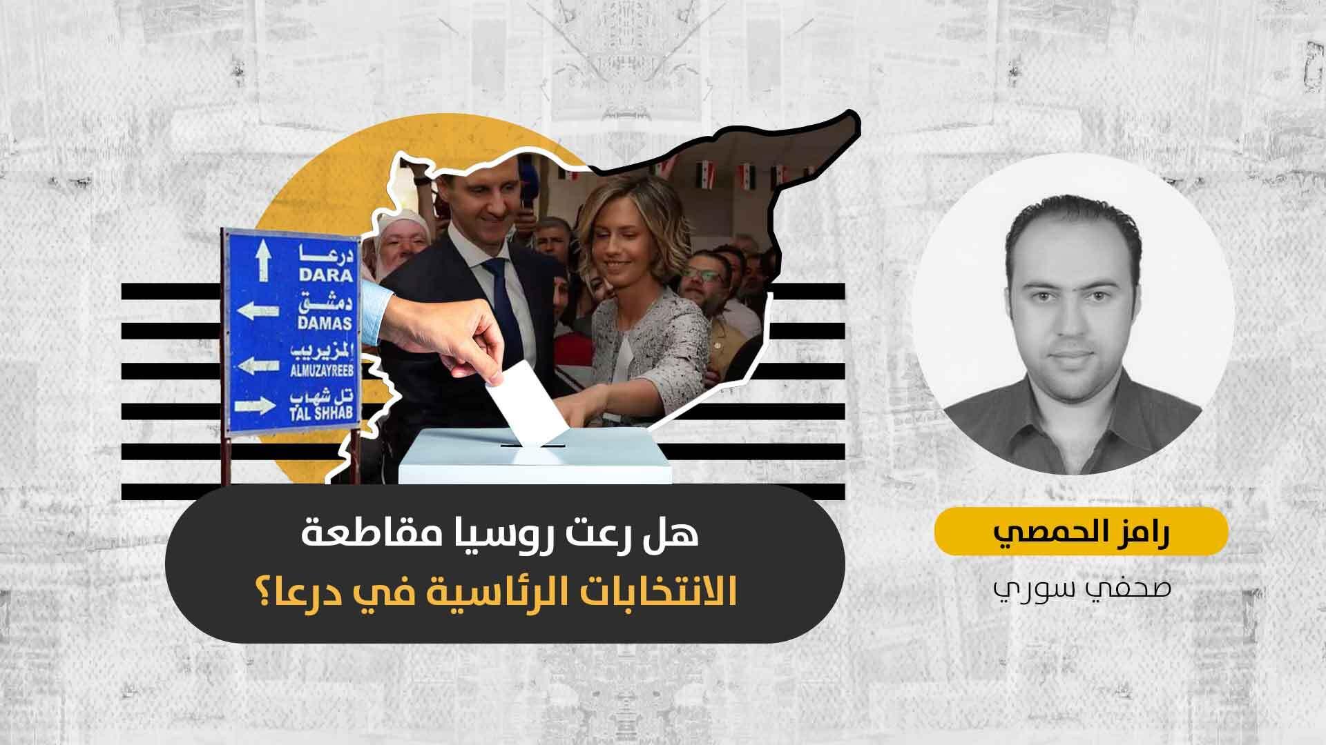 عضو في لجنة المفاوضات بدرعا لـ«الحل نت»: «مقاطعة الانتخابات في المحافظة كانت بالتنسيق مع الأجهزة الأمنية وروسيا»