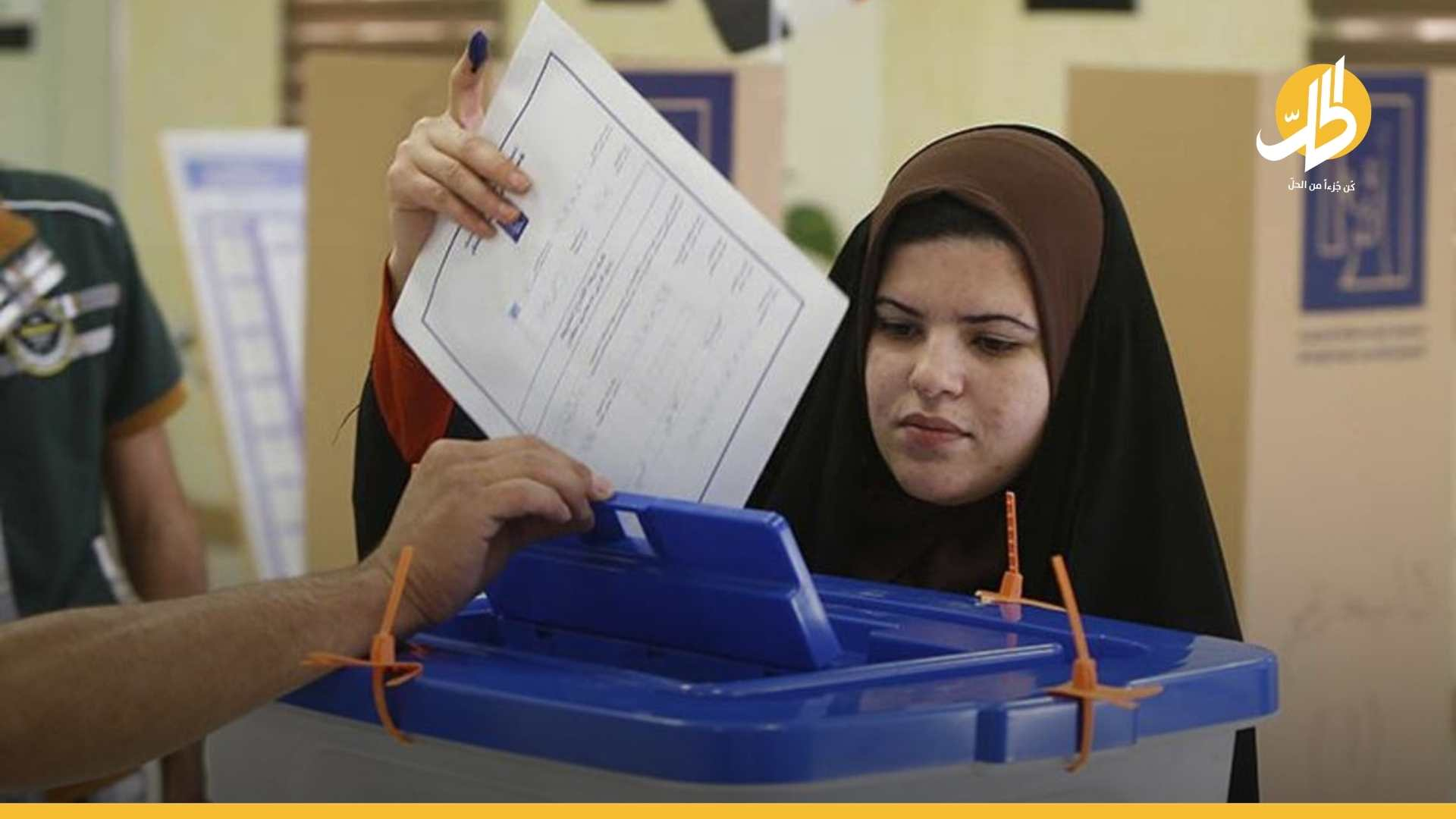 المفوضية العليا المستقلّة للانتخابات الانسحابات