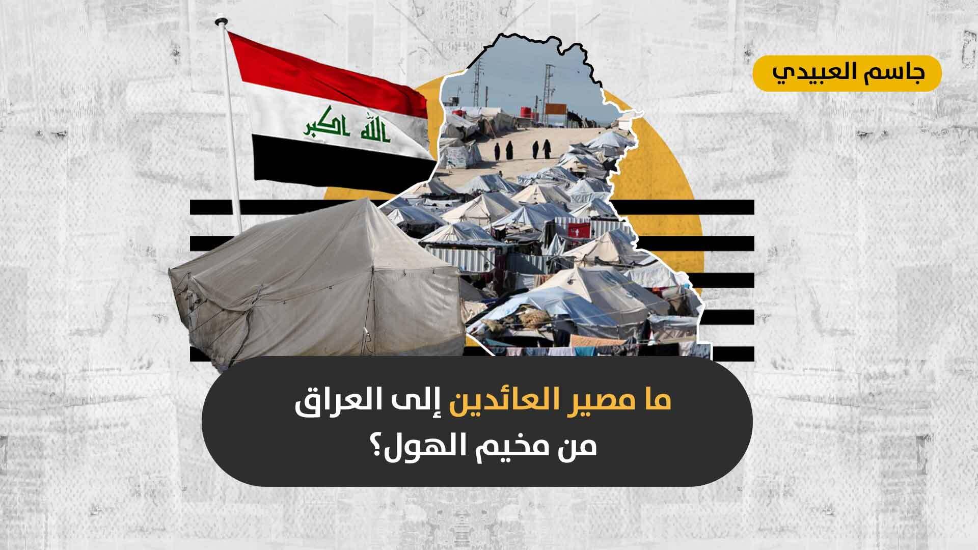 """العودة من """"الهول"""": هل ستستقر عوائل داعش في محافظة نينوى العراقية؟"""