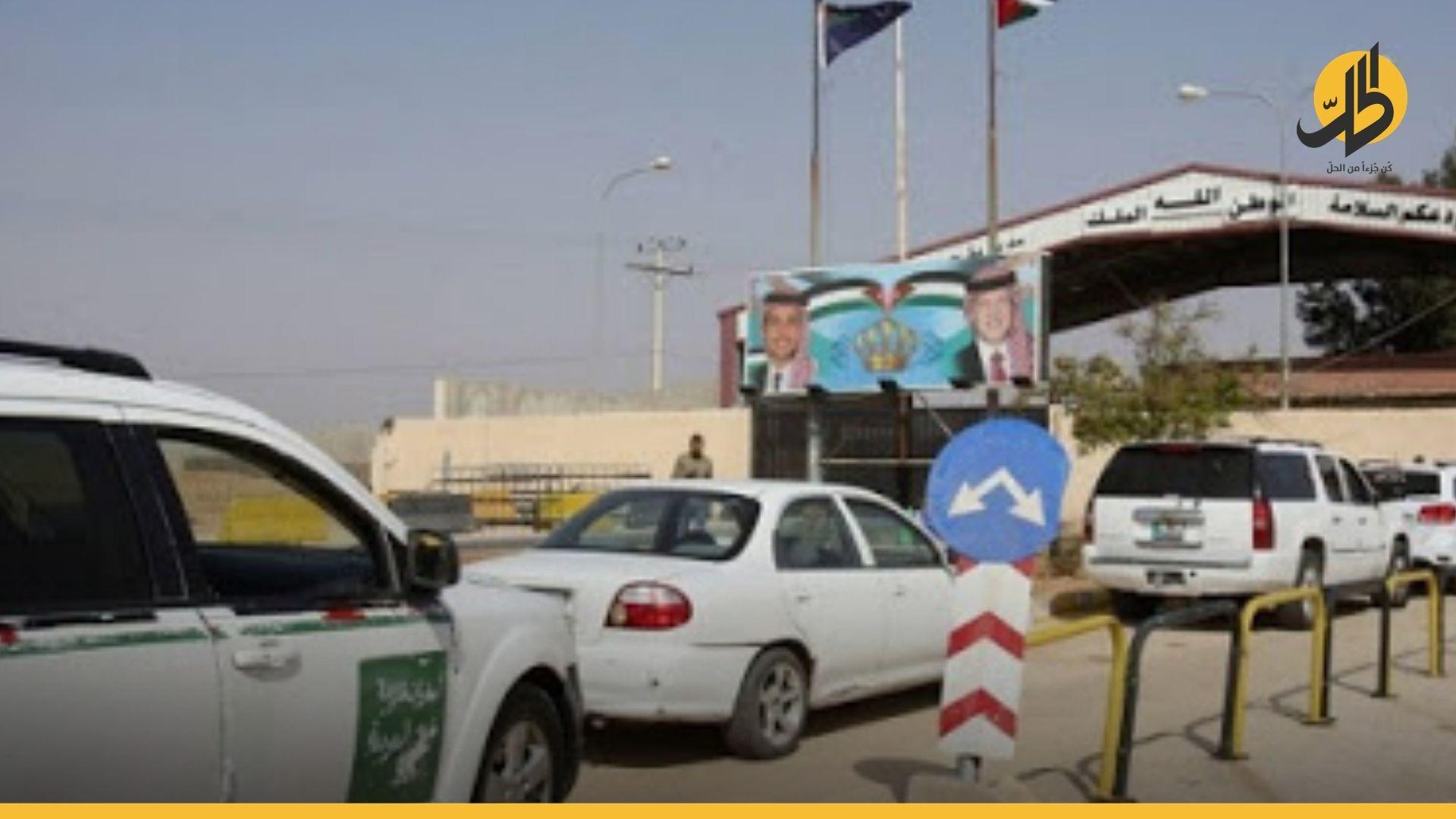 تجار وصناعيون أردنيون يطالبون بتسهيل الاستيراد من سوريا