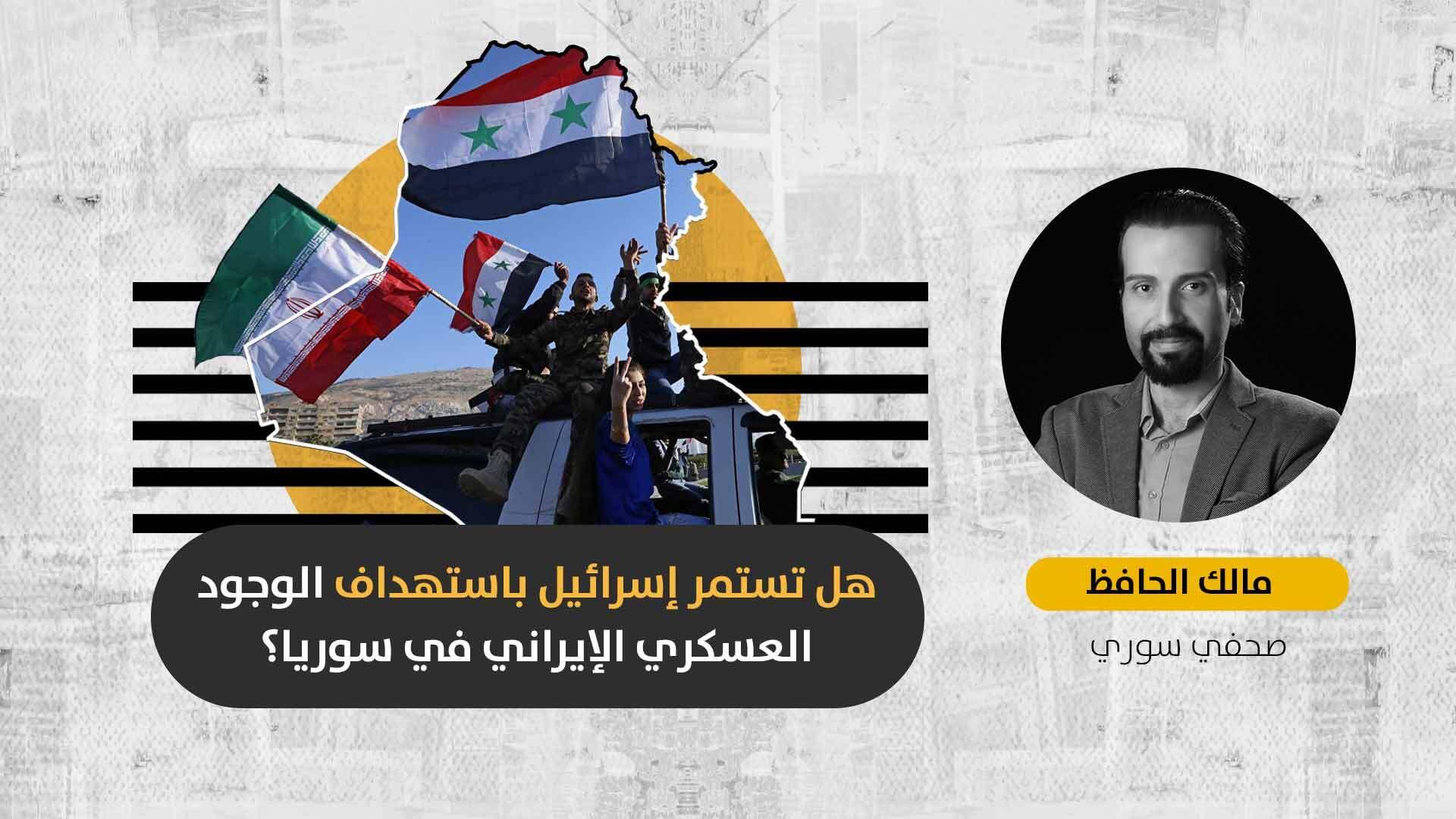 عودة الغارات الإسرائيلية إلى سوريا: هل ستتغير قواعد المواجهة بين إيران وإسرائيل بعد تبدّل حكومتي البلدين؟