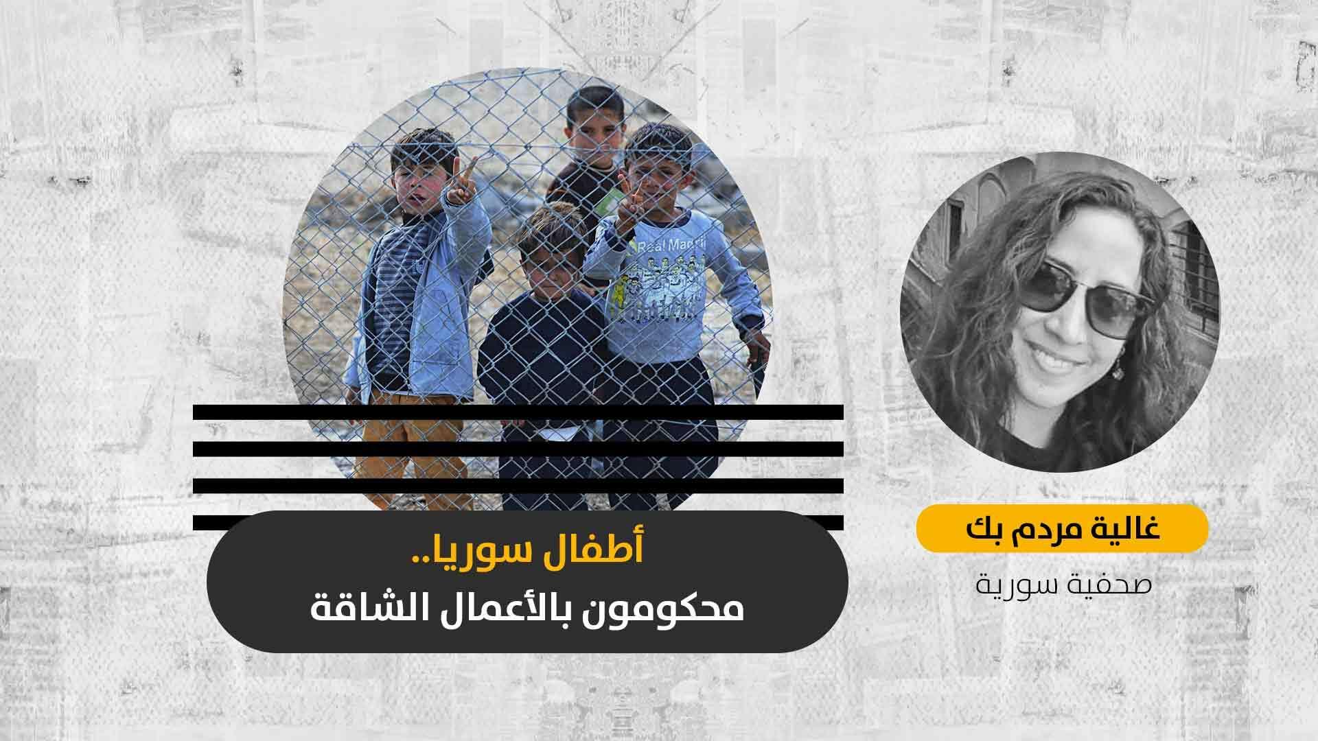 الطفولة المهدورة في سوريا.. اليوم العالمي لمكافحة عمل الأطفال