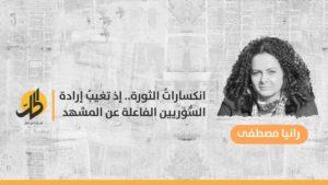 انكساراتُ الثورة.. إذ تغيبُ إرادة السُّوريين الفاعلة عن المشهد