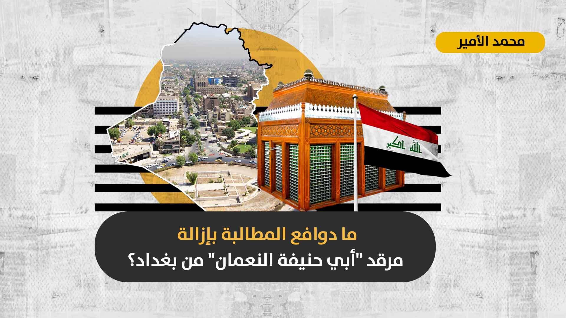 تصفية حسابات مع فقيه سني وخليفة عباسي: هل سيشهد العراق حرباً طائفية جديدة قبيل الانتخابات المبكرة؟