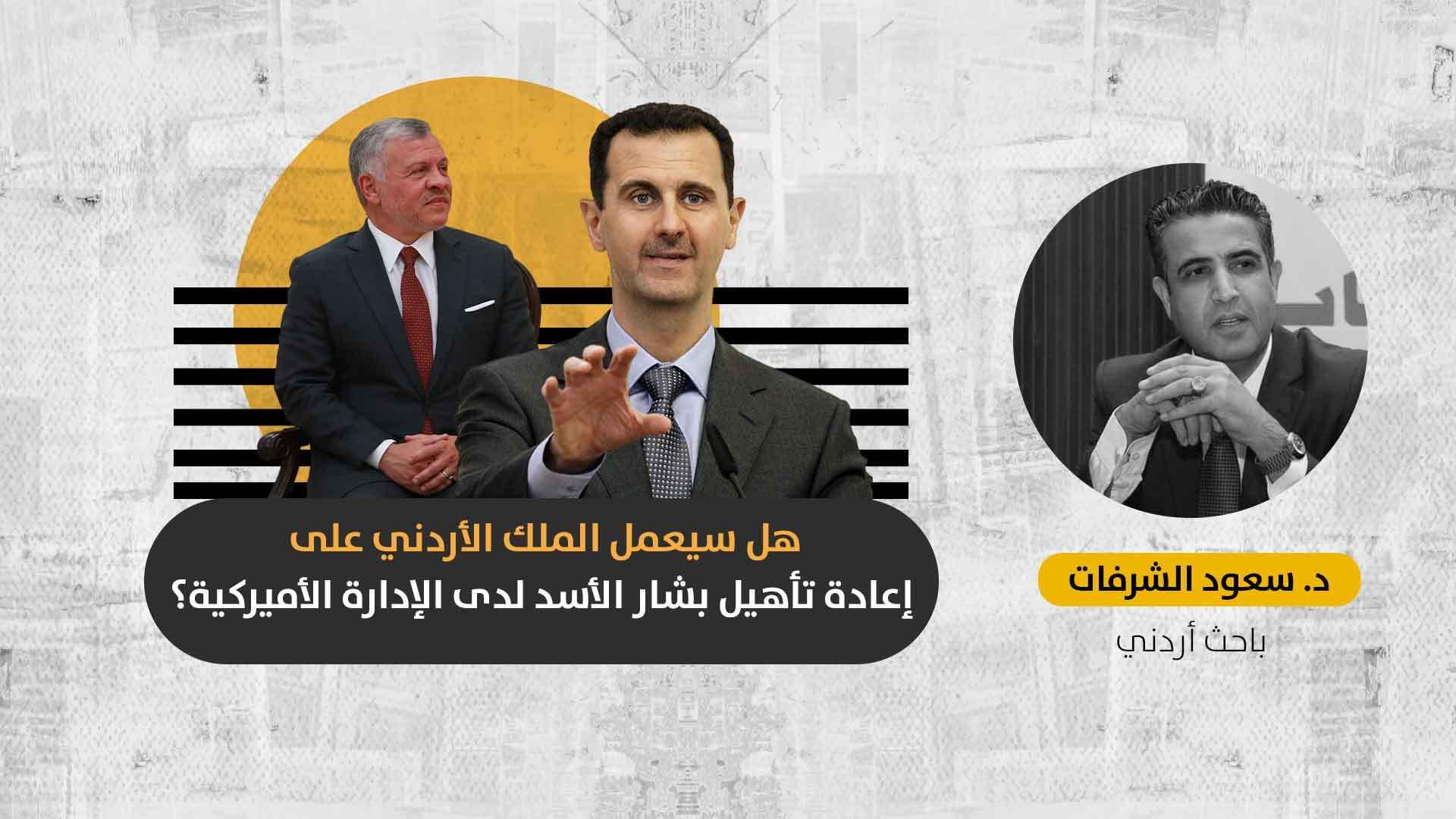 أول زعيم عربي في واشنطن: هل سيحمل الملك الأردني أوراق اعتماد الأسد والكاظمي إلى  الرئيس الأميركي؟