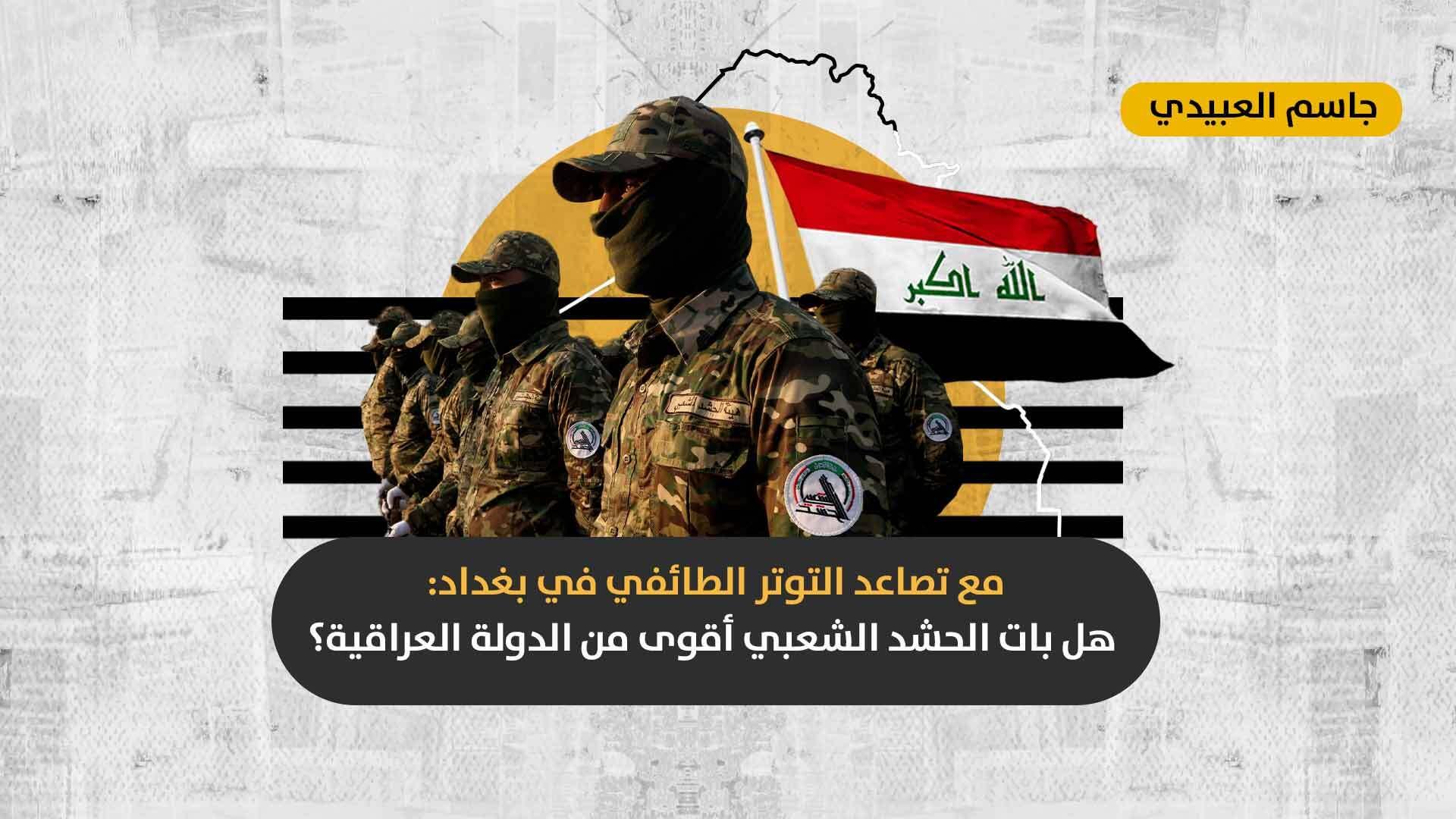 في الذكرى السابعة لتأسيسه : كيف تحوّل الحشد الشعبي من حالة طارئة إلى كيان أقوى من الدولة العراقية؟