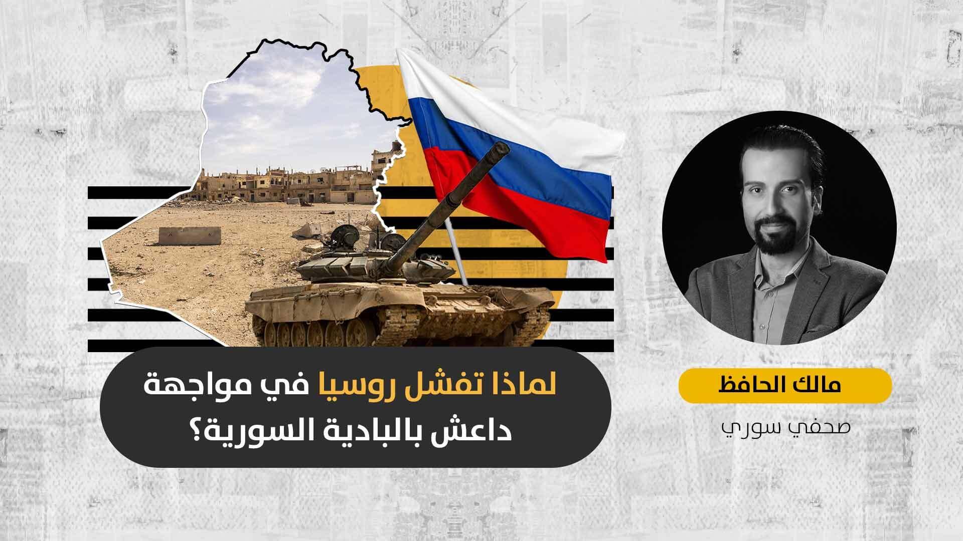 روسيا في مستنقع البادية: من أين تأتي قوة داعش في معقله الأخير على الأراضي السورية؟