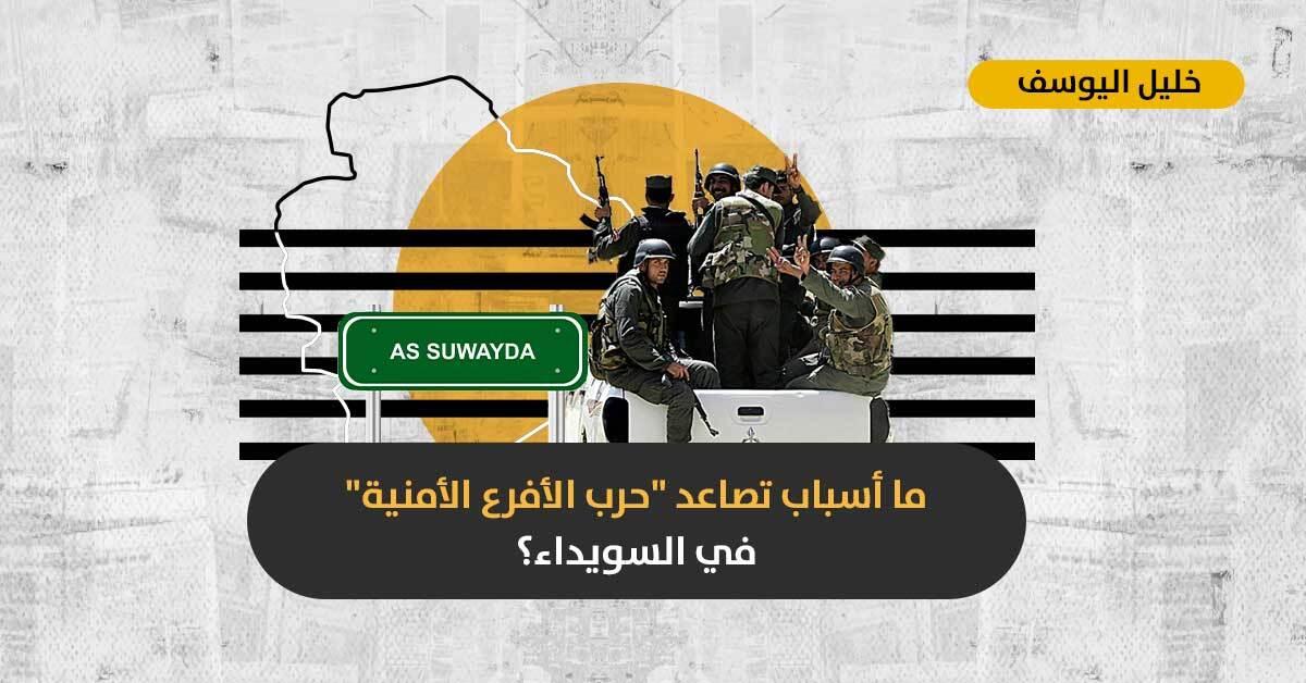 """السويداء بين """"العسكري"""" و""""أمن الدولة"""": هل انتصرت إيران على روسيا في """"حرب الأفرع"""" بالجنوب السوري؟"""