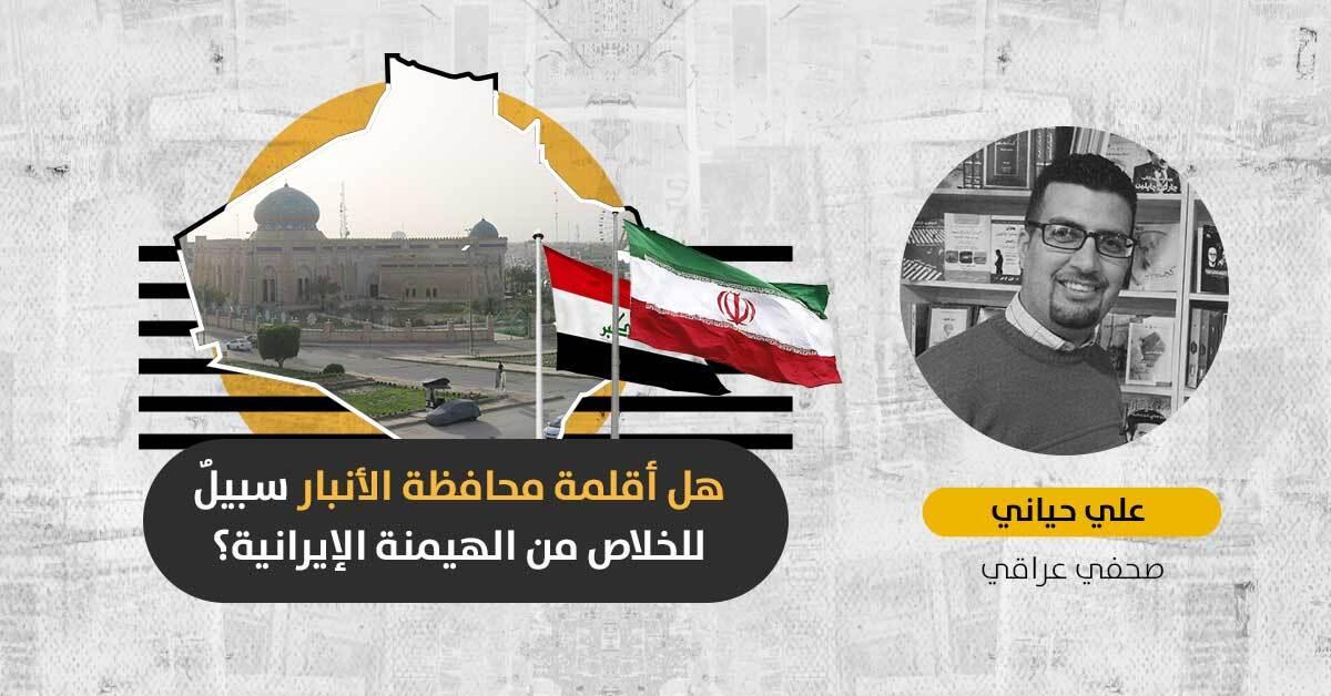 أقلمة الأنبار: مشروع طائفي في العراق أم محاولة للخلاص من الهيمنة الإيرانية؟