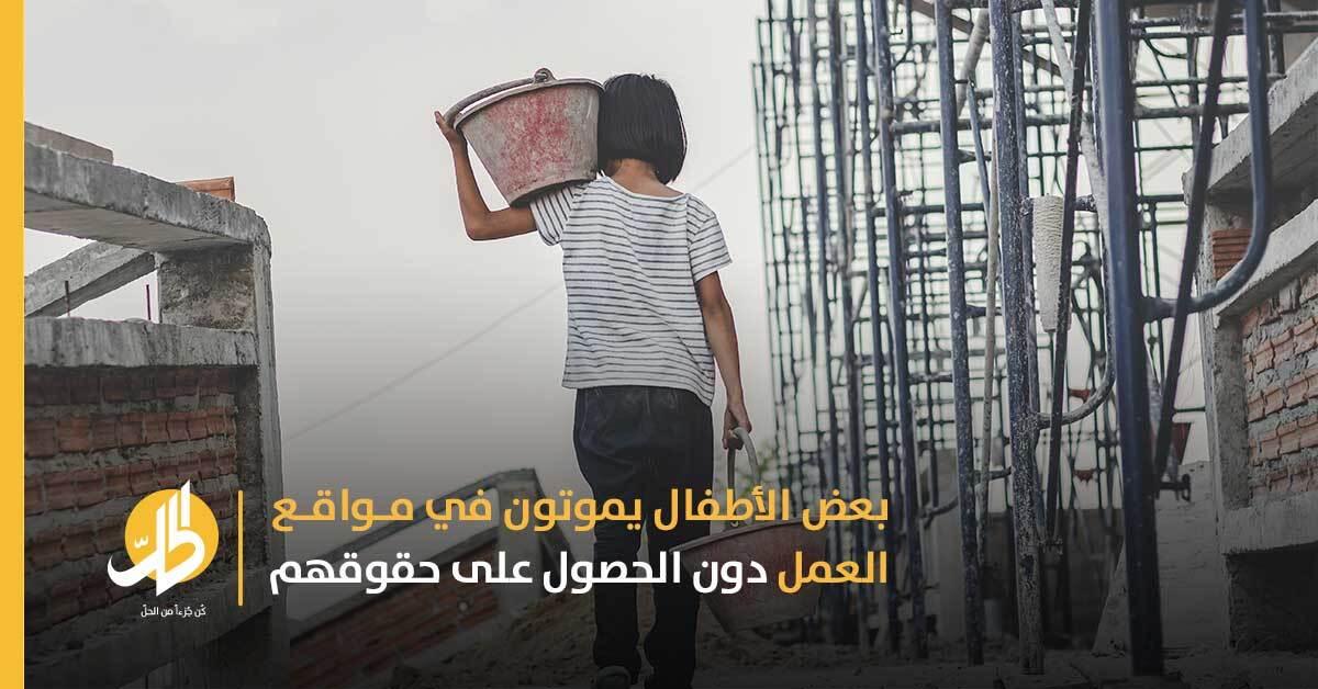 عَمالة الأطفال في العراق.. الخطر يلاحق حياة ملايين الصغار دون حقوق أو حماية