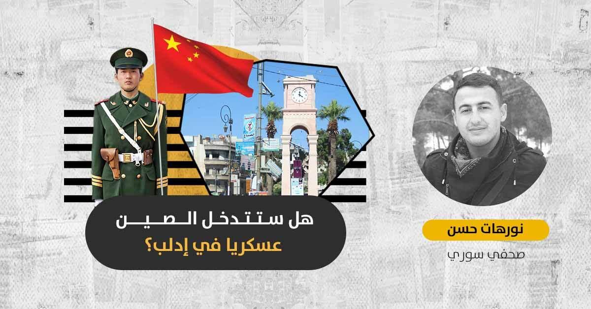 الصين في إدلب: ما دوافع بكين للتدخل في الصراع حول الشمال السوري؟