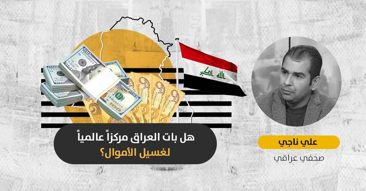 حكومة بغداد على حافة الإفلاس: كيف تصل دولارات العراق إلى طهران وبيروت؟