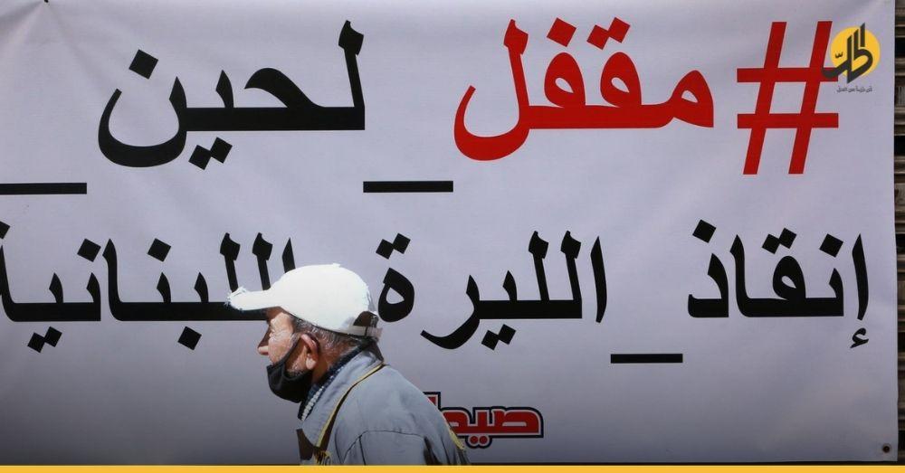 الليرة اللبنانية تهبط لمستوى قياسي ودعواتٌ غربية لإنقاذ البلاد من الانهيار الكامل
