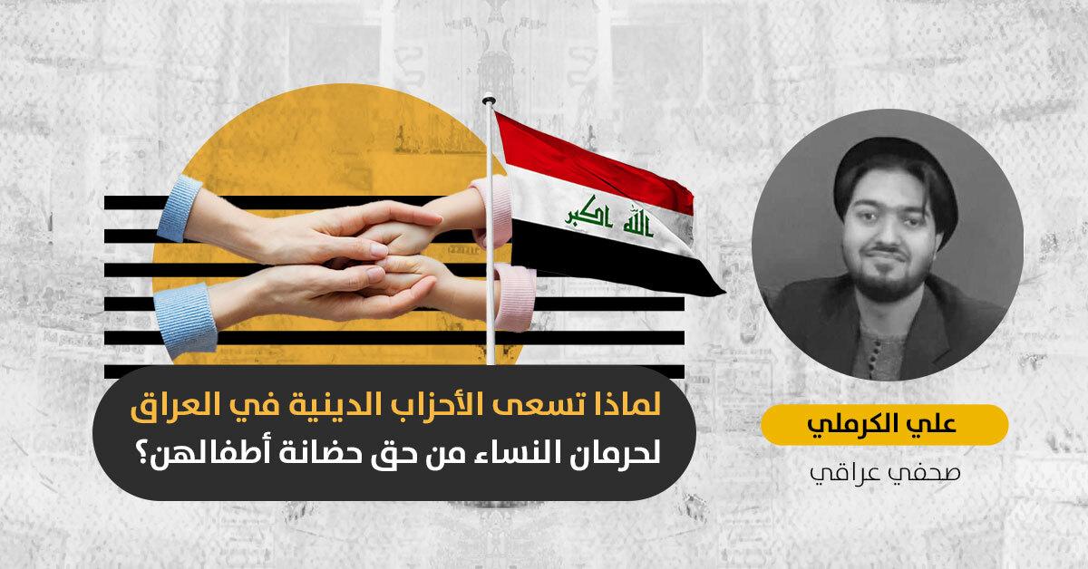 تعديل قانون الأحوال الشخصية: جبهة صراع جديدة بين الأحزاب الدينية والقوى المدنية والنسوية في العراق