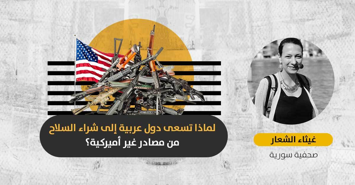 طائرات روسية وغواصات ألمانية: هل وجدت الدول العربية بدائل للتسليح مع الحديث عن اقتراب الانسحاب الأميركي من المنطقة؟