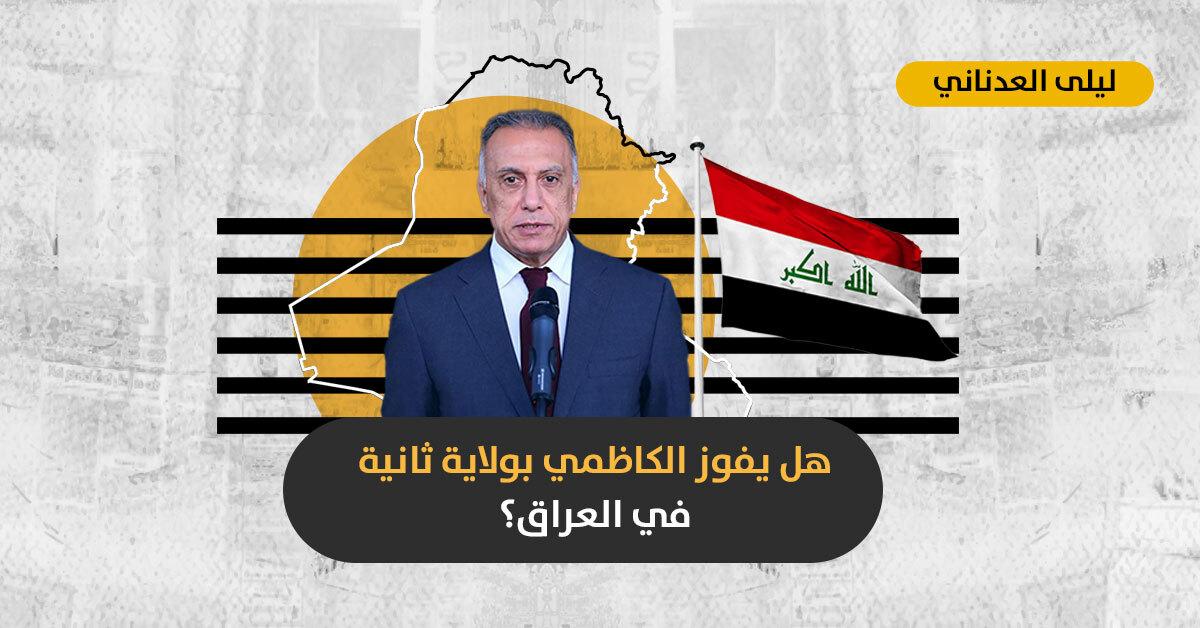الكاظمي وحلم الولاية الثانية: هل ينجح الصدريون بإبقاء رئيس الوزراء العراقي في منصبه رغم ممانعة الإيرانيين؟