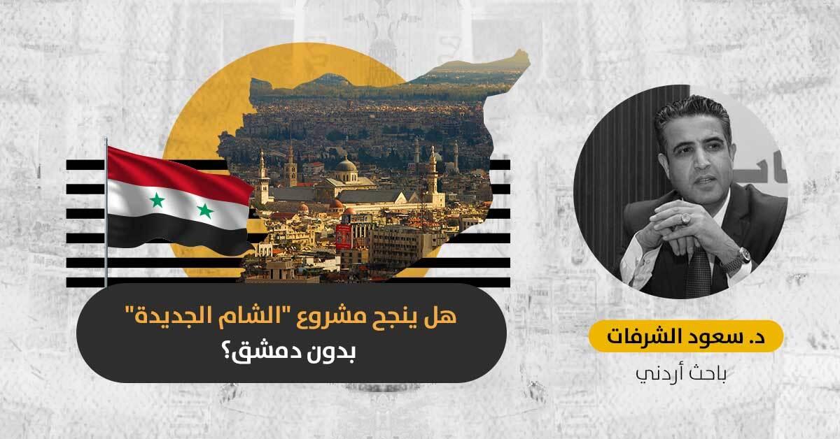 """مشروع """"الشام الجديدة"""": هل تسعى مصر لمواجهة النفوذ الإيراني في سوريا؟"""