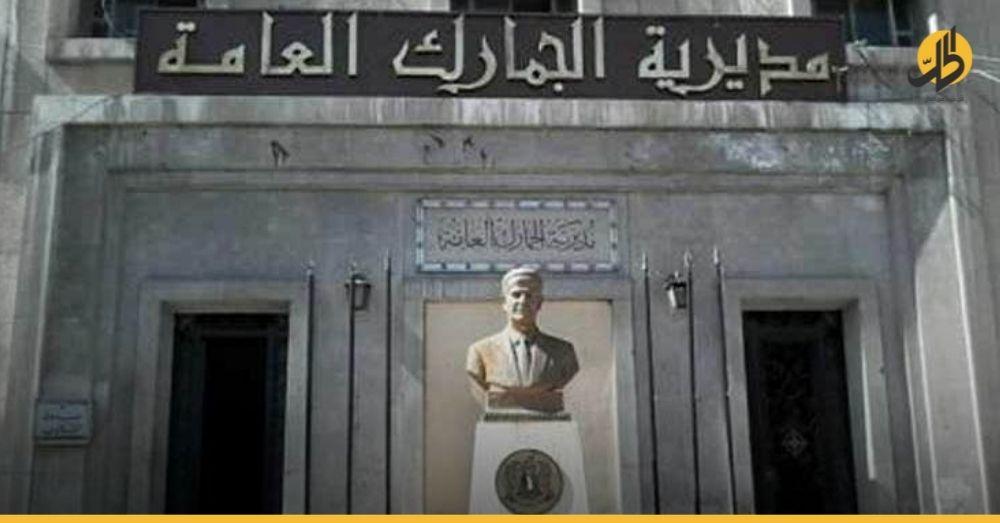 بذريعة ملاحقة التهريب.. الجمارك السورية تجني 80 مليار دولار في 6 أشهر