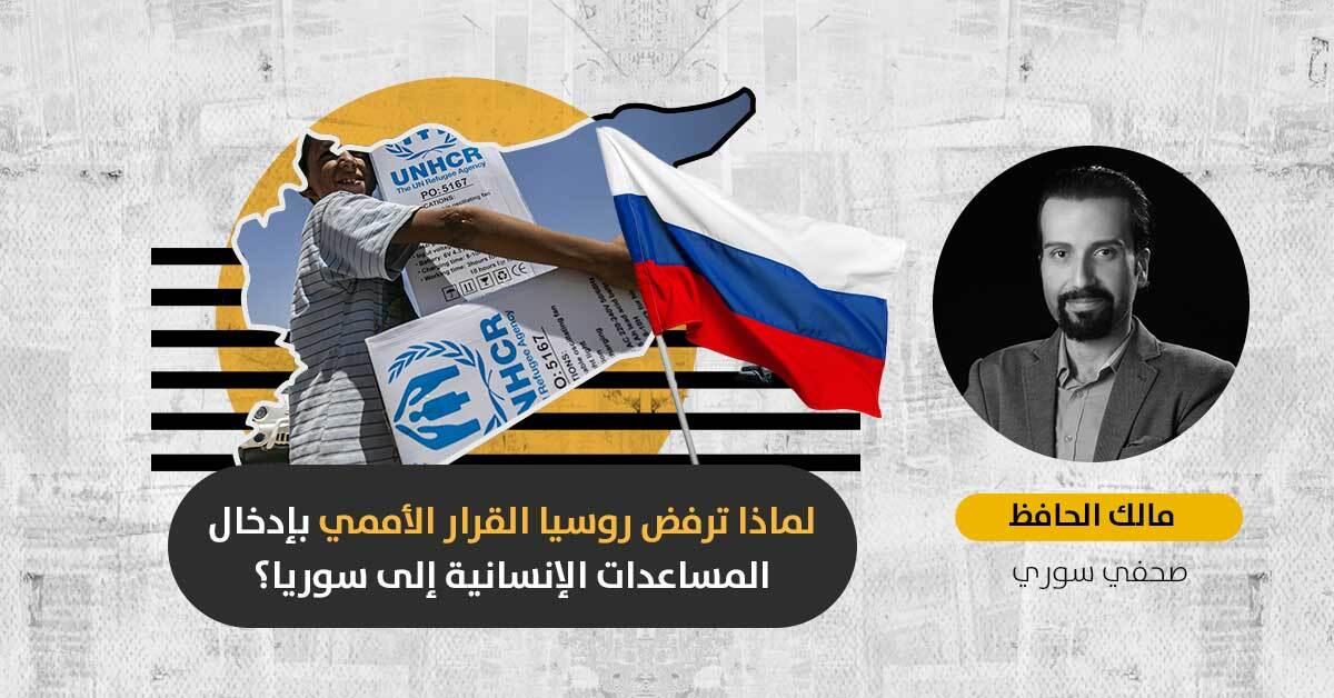 لا مساعدات إلا عبر الأسد: هل ستصرّ روسيا على عدم التجديد للمعابر الإنسانية في سوريا رغم الضغط الأميركي؟