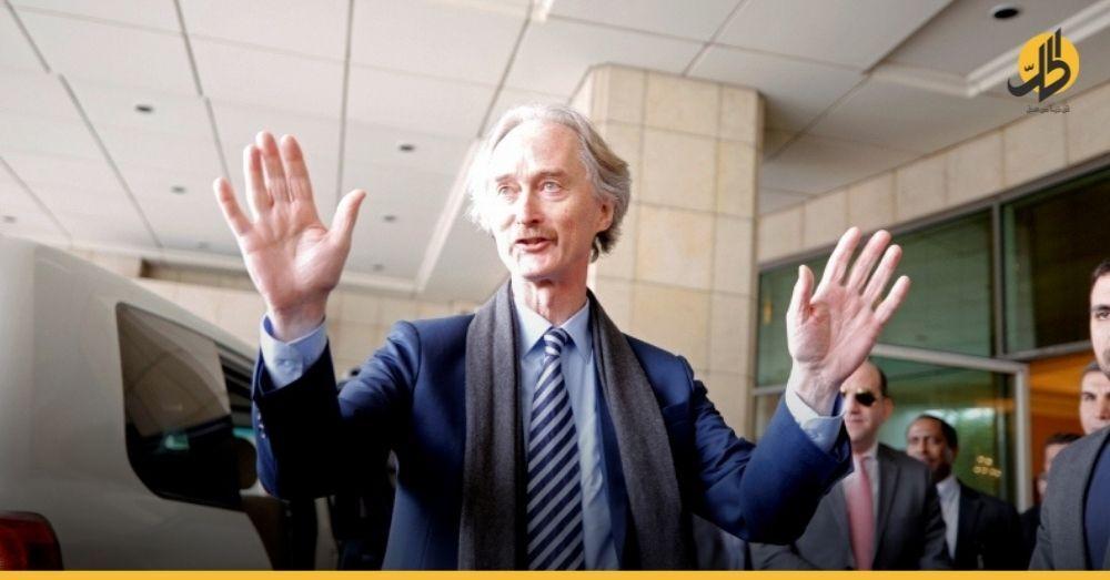 """من ضمنها إصلاح عضوية اللجنة الدستورية.. """"بيدرسن"""" يتلقى مقترحات من المجتمع المدني السوري"""