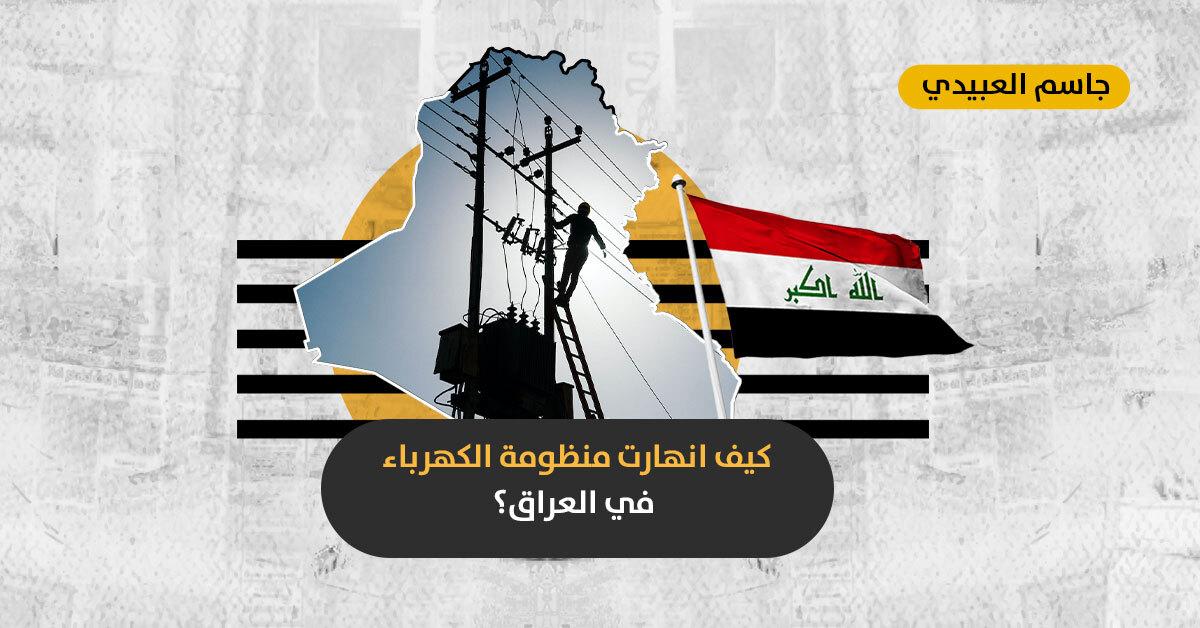 بين داعش والغاز الإيراني: من يتسبب بفشل منظومة الكهرباء في العراق؟