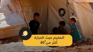 ما هي وسائل التبريد في المخيمات؟