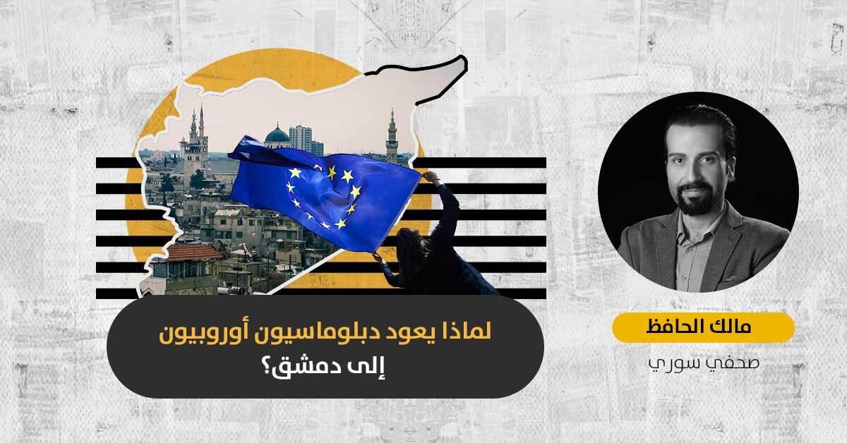 عودة الدبلوماسيين الأوروبيين إلى دمشق: مقدمة لتطبيع العلاقات بين الاتحاد الأوروبي والحكومة السورية؟