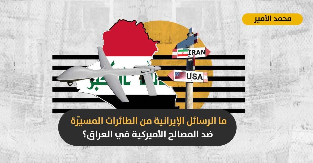الصراع الإيراني-الأميركي في العراق: لماذا يتم استهداف المصالح الأميركية في المناطق السُنية والكُردية؟