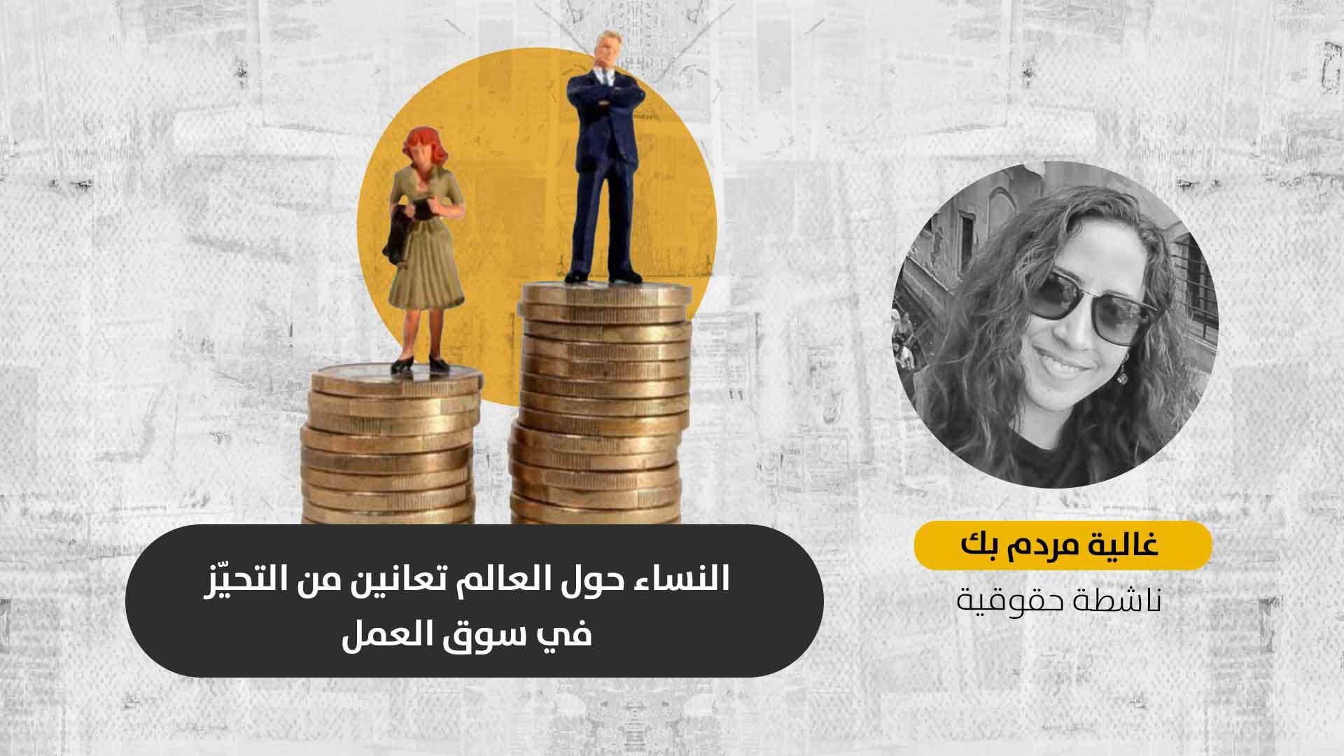 """تحيّز """"المجتمع الجنساني"""" ضد النساء في سوق العمل"""