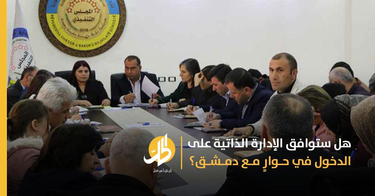 الكُرد والحوار مع دمشق.. انقساماتٌ في الرؤى بين الرفض والموافقة بشروط