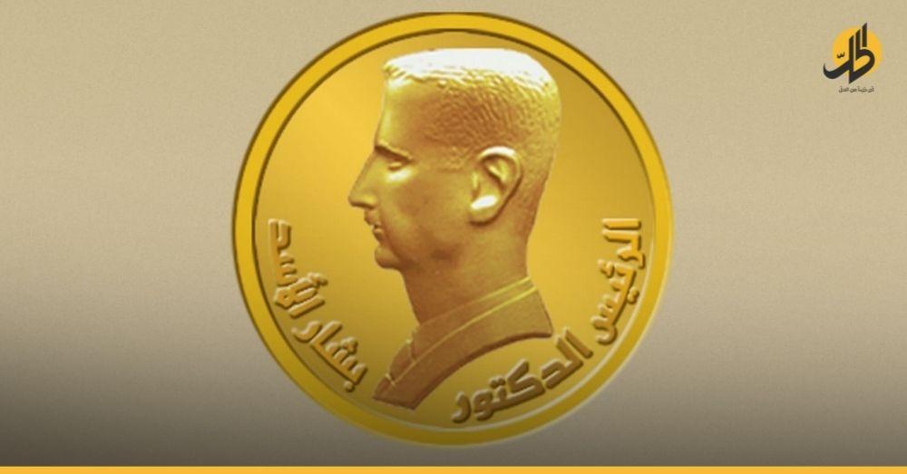 وجه بشار الأسد على ليرة ذهبية.. سوريون يعتبرونها استفزاز للفقراء