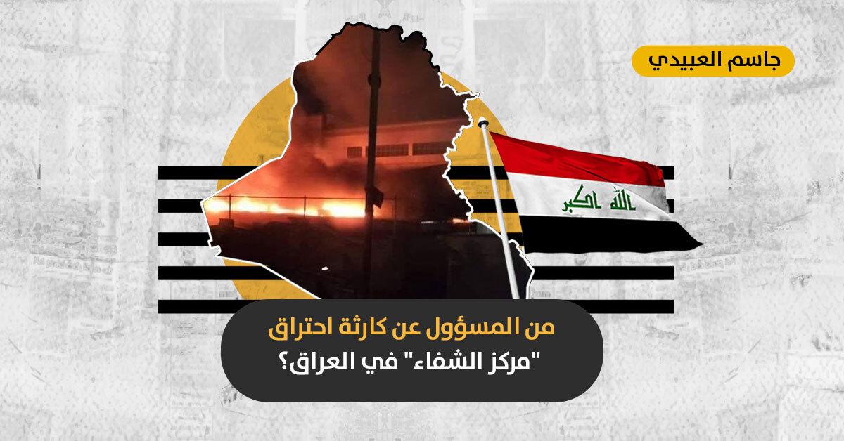 حرائق المستشفيات في العراق: إهمال وفساد قاتلان أم حوادث تتم بفعل فاعل؟