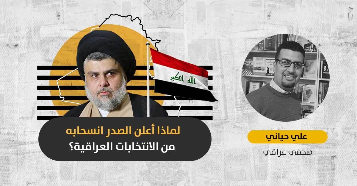 انسحاب الصدرِ من المشاركة في الانتخابات: مناورة سياسية أم مقدمة لاندلاع الصراع بين الفصائل المسلّحة في العراق؟