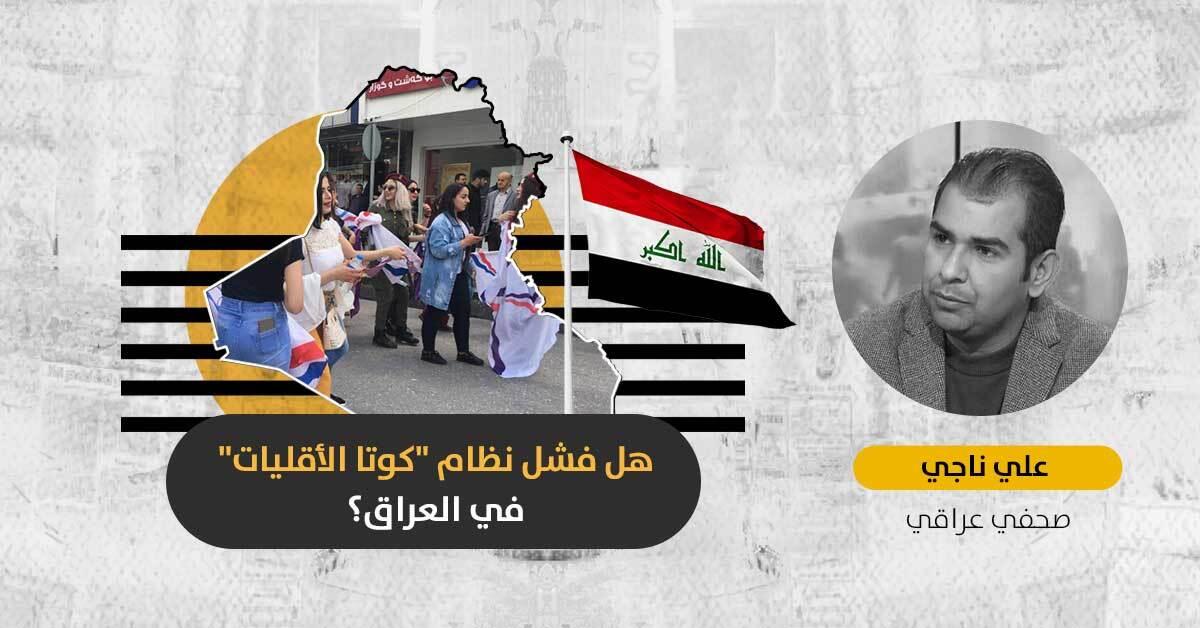 نظام الكوتا في البرلمان العراقي: هل يمثّل نواب الأقليات مكوّناتهم حقاً؟