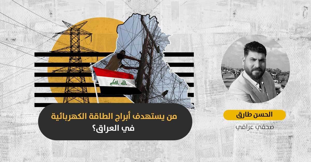 حرب الكهرباء في صيفٍ لاهب: هل يؤدي استهداف أبراج الطاقة إلى إسقاط الحكومة العراقية؟