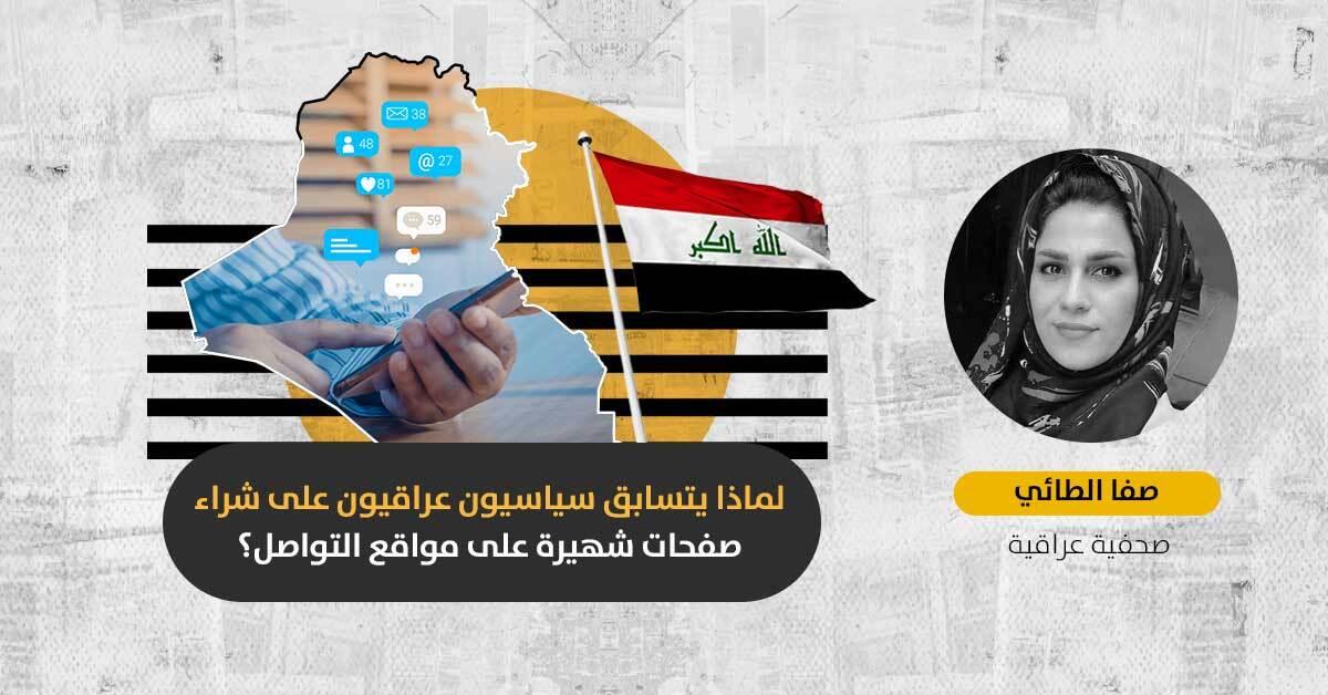 الصراع على العالم الافتراضي: كيف أصبحت صفحات مواقع التواصل ميداناً للحرب بين السياسيين العراقيين؟